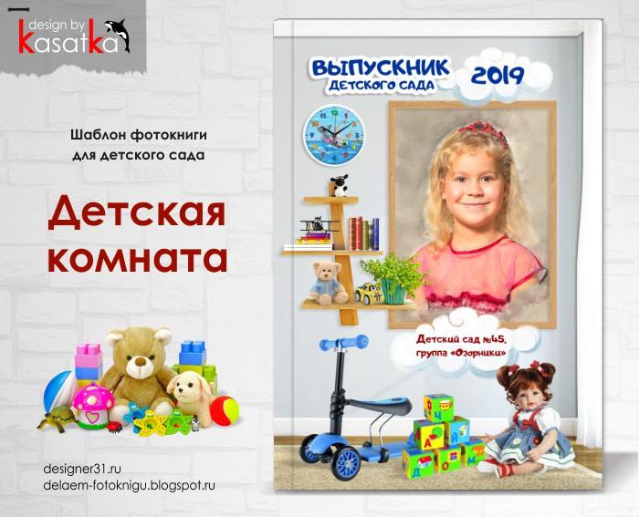 Шаблон фотоальбома для детского сада