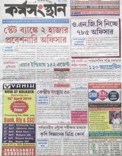 karmasangsthan paper in bengali this week pdf
