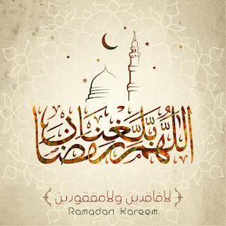 صور اللهم بلغنا رمضان لا فاقدين ولا مفقودين