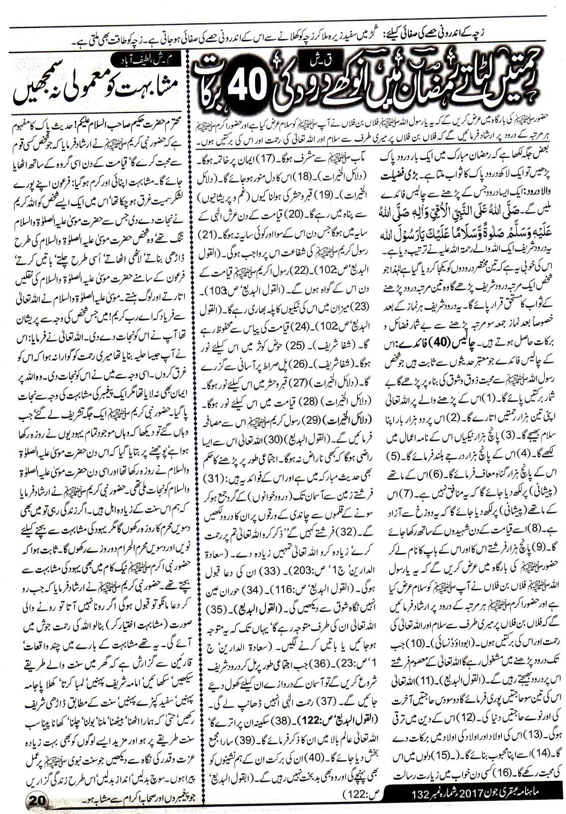 Page 20 Ubqari Magazine June 2017