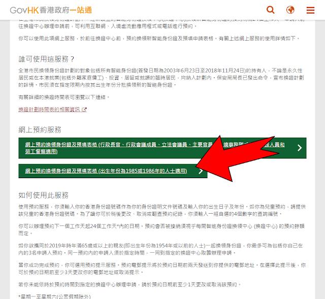 新智能身份証 網上預約換領身份證(全港市民換領身份證計劃) - GovHK 地址 預約 次序 時間表 2018 2019 app 費用 要 ...