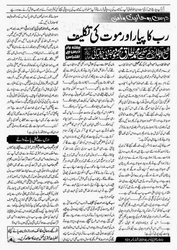 Page 4 Ubqari November 2014