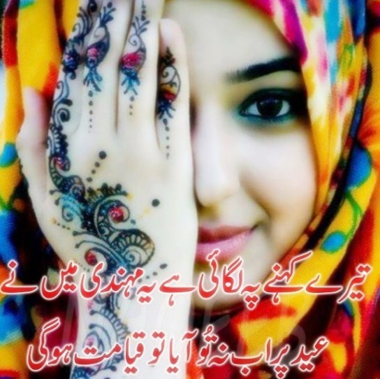 Eid Poetry Eid Romantic Poetry 2 Lines Poetry | Urdu Poetry World,Urdu Poetry,Sad Poetry,Urdu Sad Poetry,Romantic poetry,Urdu Love Poetry,Poetry In Urdu,2 Lines Poetry,Iqbal Poetry,Famous Poetry,2 line Urdu poetry,  Urdu Poetry,Poetry In Urdu,Urdu Poetry Images,Urdu Poetry sms,urdu poetry love,urdu poetry sad,urdu poetry download