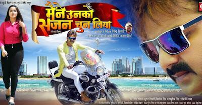 Maine Unko Sajan Chun Liya (Wiki Pawan Singh) Bhojpuri Film 2019