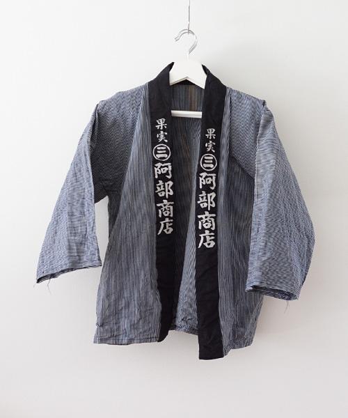 印半纏 藍染 ジャパンヴィンテージ 50年代 法被 縞模様 仙台 FUNS Hanten Jacket Japanese Vintage 50s Aizome Indigo Dyed Stripe