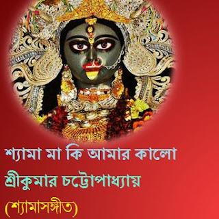 Shyama Sangeet Songs MP3 Free Online - Hungama