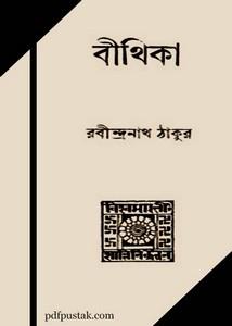 Bithika by Rabindranath Tagore ebook