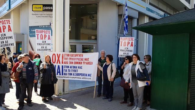 Διαμαρτυρία των συνταξιούχων της Εθνικής Τράπεζας στο Άργος