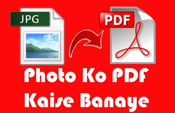 photo-ko-pdf-kaise-banaye