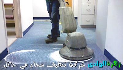 زهرة الوادى - شركة تنظيف سجاد فى مدينة حائل - المملكة العربية السعودية