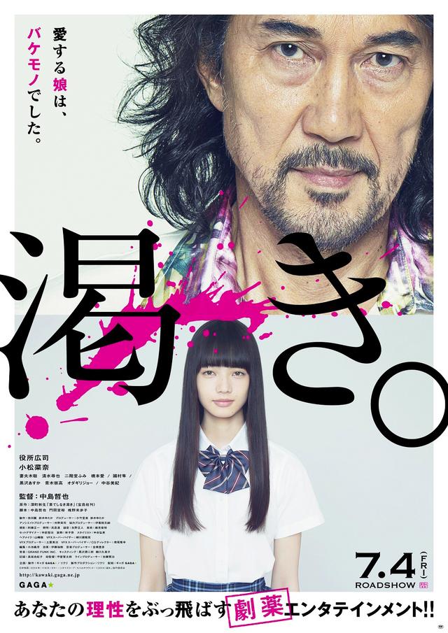 The World of Kanako (2014) Subtitle Indonesia