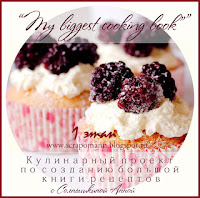 "СП ""My biggest cooking book"""