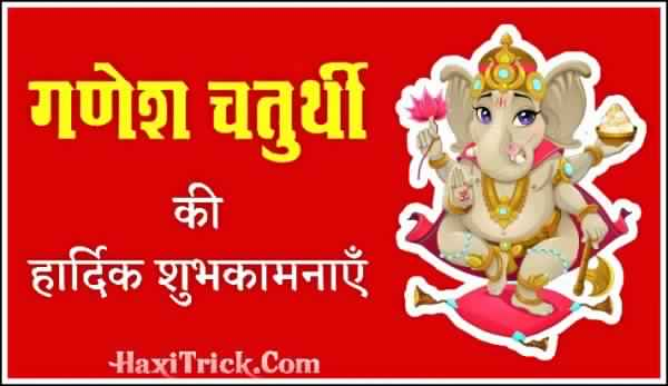 Happy Ganesh Chaturthi Images 2020 in Hindi