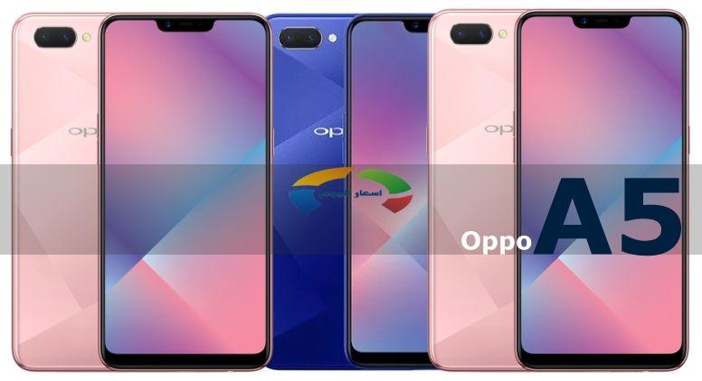 سعر ومواصفات موبايل اوبو ايه 5 - Oppo A5 2018
