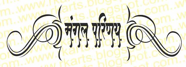 Mangal Parinaya  Calligraphy Title  (मंगल परिणय  कैलीग्राफी  टाईटल )