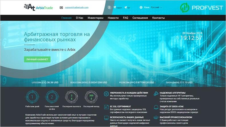 Arbix Trade обзор и отзывы HYIP-проекта