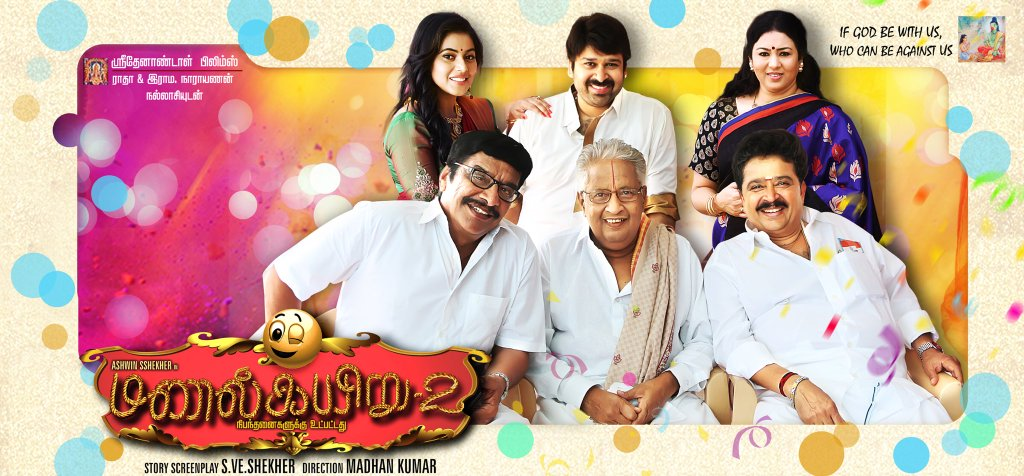 Manal kayiru 2 movie poster search tamil movie search tamil movie.