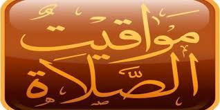 تعرف علي مواقيت الصلاة في مصر الخميس 1 رمضان 1439