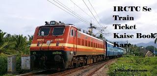 Train Ticket  Kaise Book Karte hai Full guide