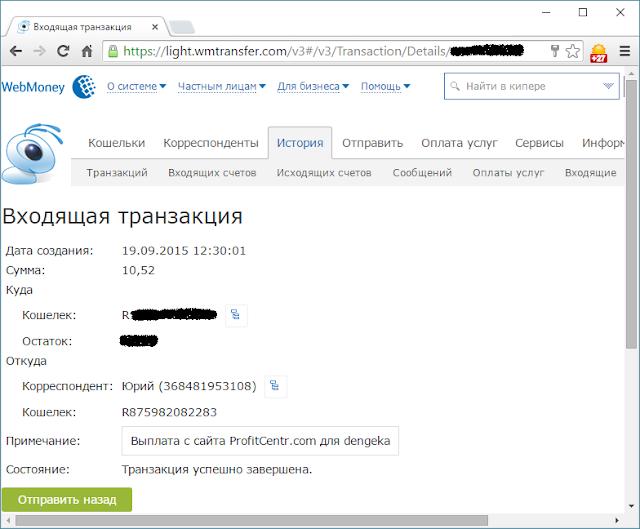 ProfitCentr - выплата  на WebMoney от 19.09.2015 года