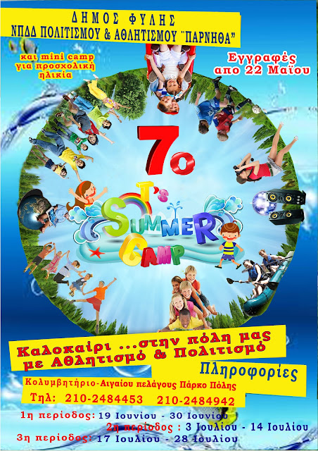Άρχισαν οι εγγραφές για το 7ο Summer Camp