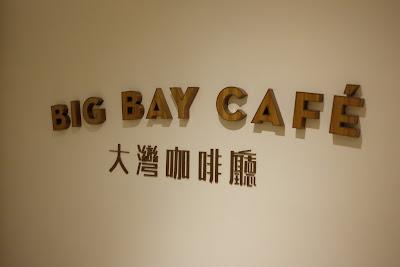 大灣咖啡廳:全城最新酒店自助餐