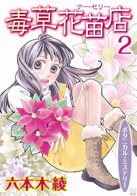 毒草花苗店(ナーセリー) 第01-02巻 raw zip dl