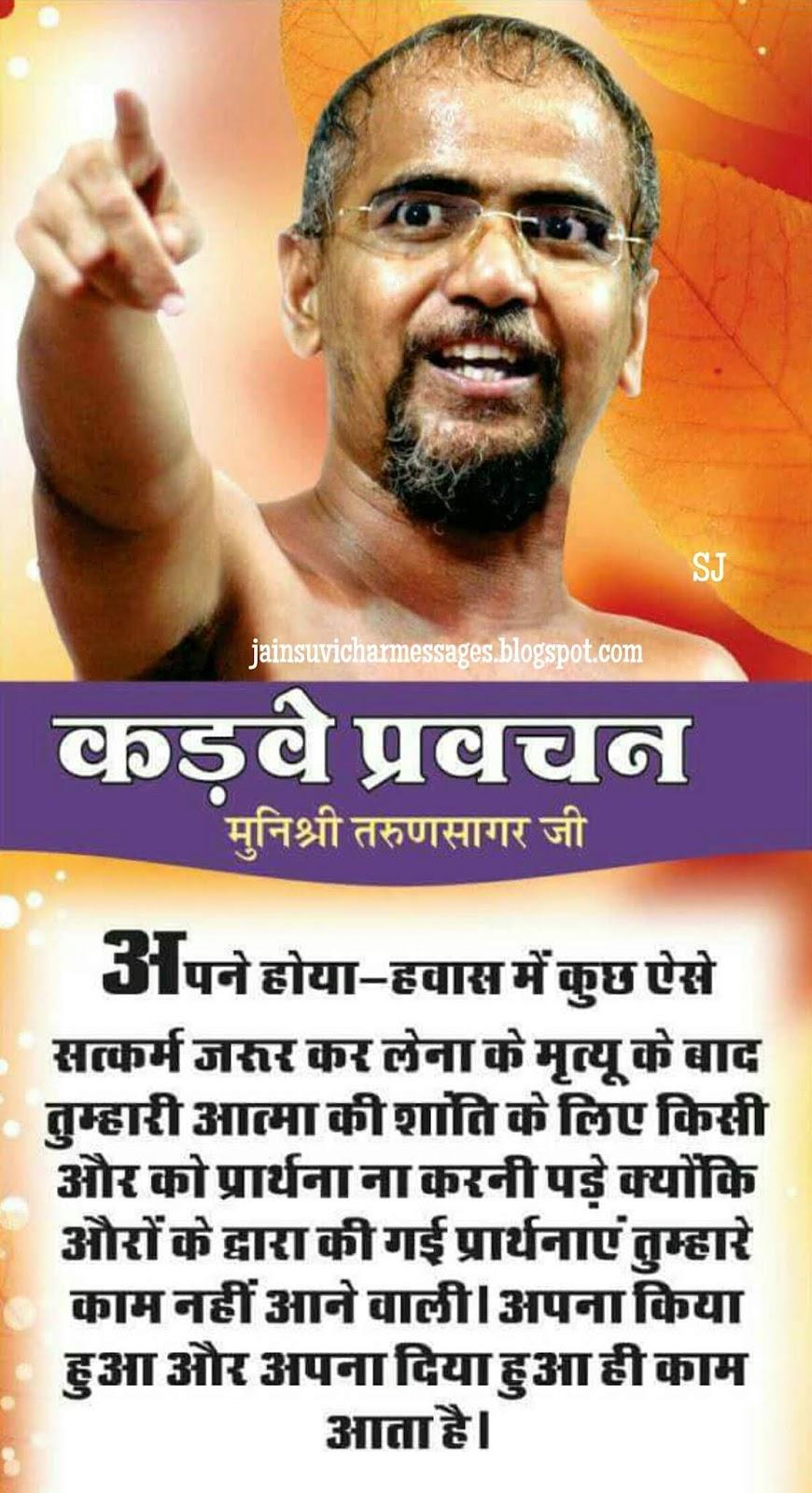 Jain Suvichar: Kadve Pravachan    Jain Muni Tarun Sagar Ji