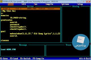 تحميل برنامج prolog
