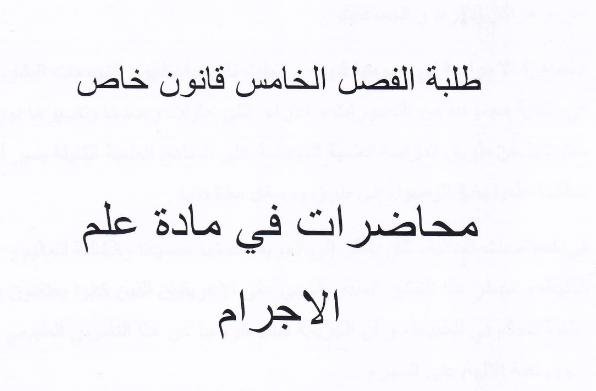 محاضرات تهم الفصل الخامس خاصة مادة علم الاجرام