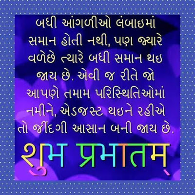 Gujarati Good Morning Shayari Best Gujarati Good Morning Sms
