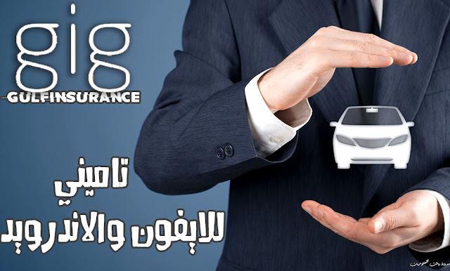 تطبيق تاميني GulfInsurance للايفون واندرويد مجانا النسخة الاصلية . للشراء والتامين من هاتفك فقط