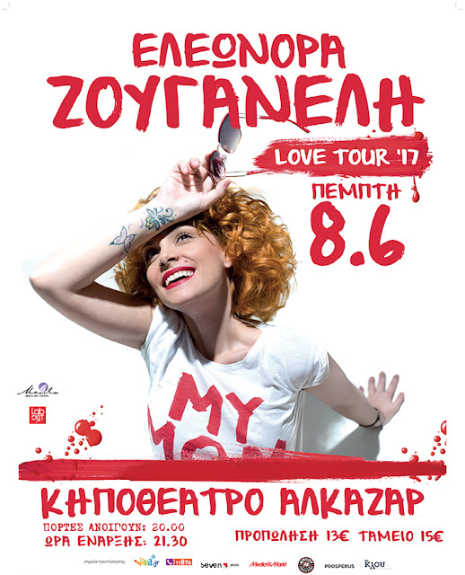 Η Ελεωνόρα Ζουγανέλη έρχεται στη Λάρισα στο Κηποθέατρο Αλκαζάρ
