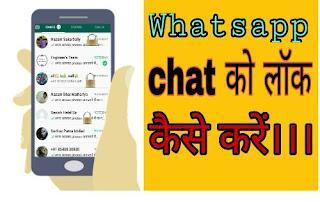 Whatsapp chat ko lock kaise kare