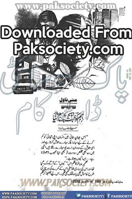 Hum ko habas badnam kiya by Seema Raza Rida Episode 1 pdf
