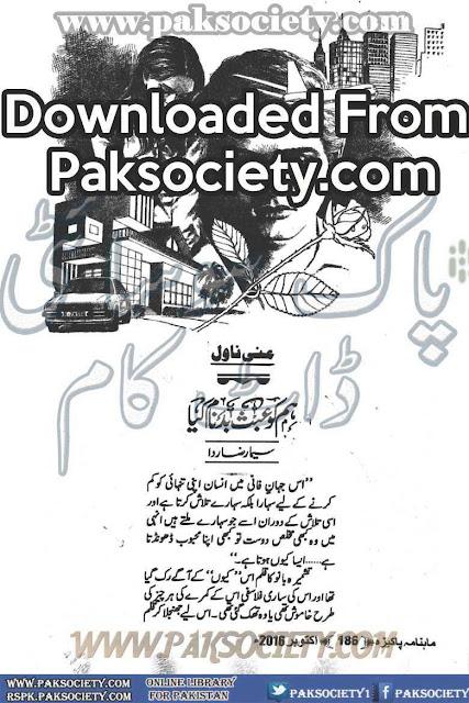 Hum ko habas badnam kiya by Seema Raza Rida Part 2 Online Reading