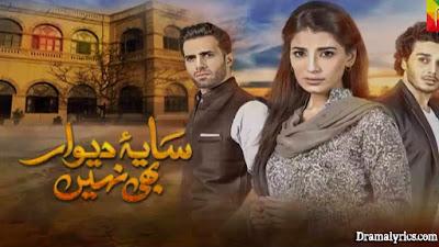 Saya e Deewar Bhi Nahi OST Lyrics - Hum TV | Faiza Mujahid & Sohail Haider