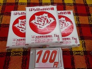 コストコアウトレット、ばら印の白砂糖100円