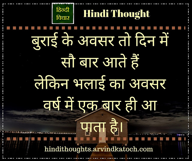 Hundred, chances, evil, Hindi Thought, Images, good, evil, बुराई, अवसर,  दिन, भलाई,