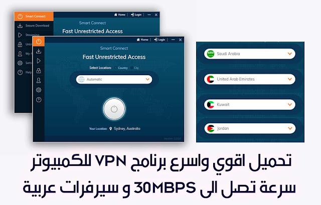 تحميل اقوي واسرع برنامج vpn للكمبيوتر - سرعة تصل الى 30Mbps و سيرفرات عربية