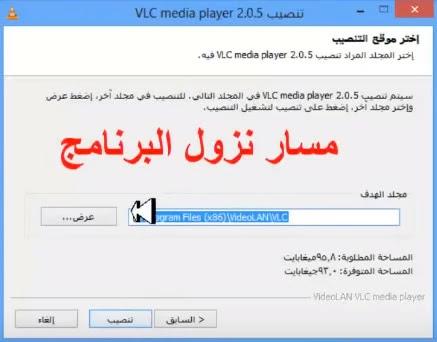 تحميل برنامج VLC Media Player وشرح كيفية تثبيتة علي الكمبيوتر 2019