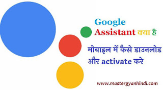 how to use google assistant hindi