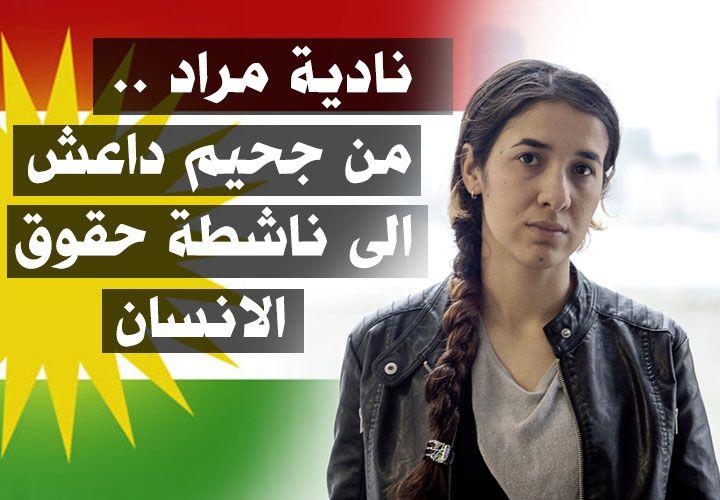 ناشطة حقوق الإنسان الكوردية نادية مراد Nadia Murad