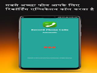 ऑटो कॉल रिकॉर्डर हिंदी | Auto call recorder hindi