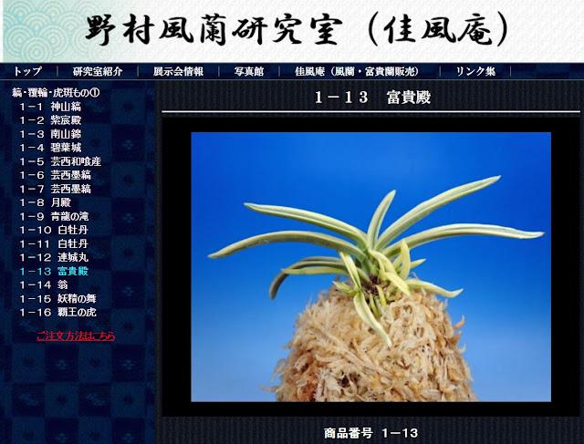 http://www.fuuran.jp/1-13.html