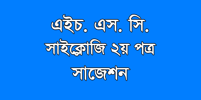 hsc Psychology 2nd Paper suggestion, exam question paper, model question, mcq question, question pattern, preparation for dhaka board, all boards