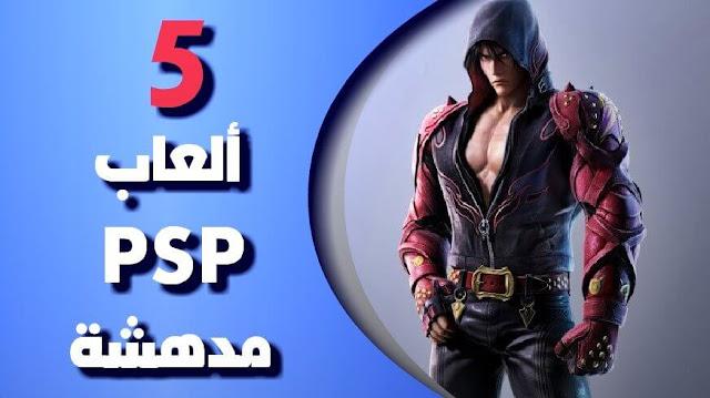 اليوم نستعرض أفضل 5 ألعاب psp قتالية, والتي يمكنك تشغيلها على هاتفك الأندرويد , بالإستعانة بمحاكي PPSSPP .