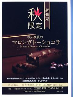 マロン入ガトーショコラ