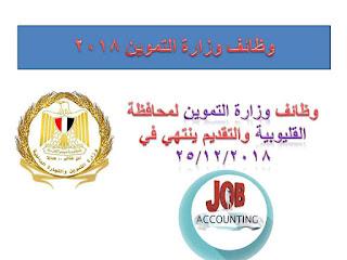 اعلان وظائف محاسبين في وزارة التموين فى محافظة القليوبية