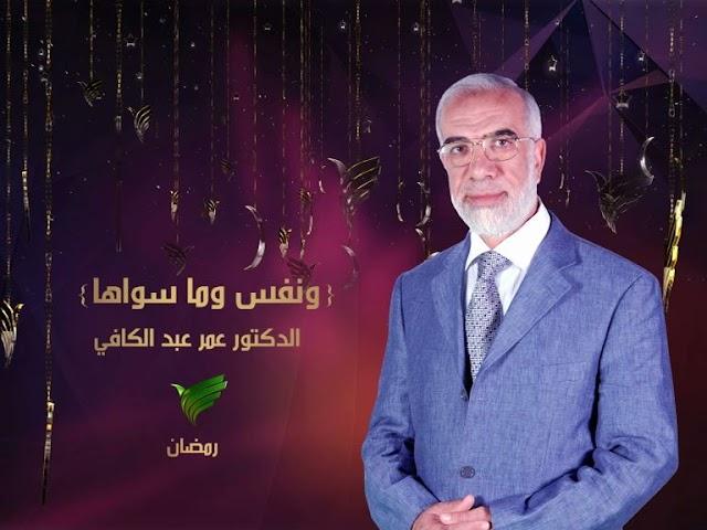 برنامج ونفس وما سواها د.عمر عبد الكافي رمضان